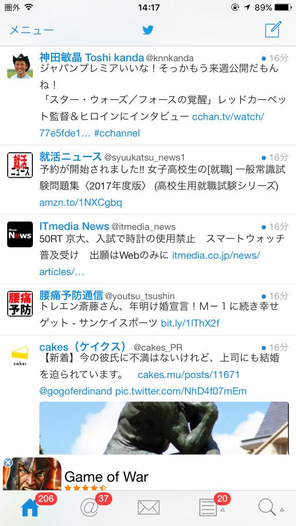 twitter_echofon